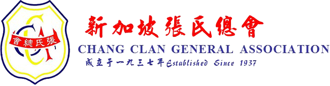 新加坡张氏总会 Chang Clan General Association